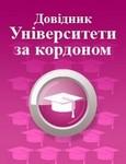 Довідник університети за кордоном